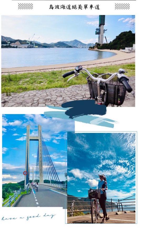 島波海道單車路線