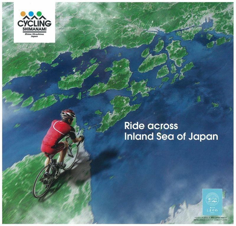 島波海道國際單車節