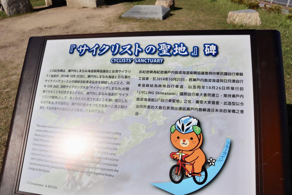自行車聖地